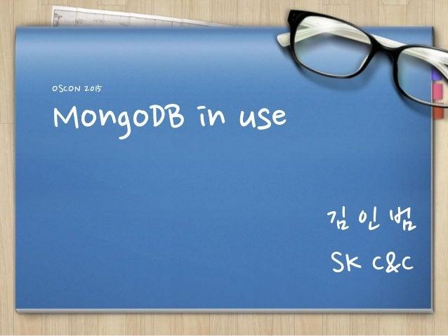 MongoDB in use OSCON 2015 김 인 범 SK C&C