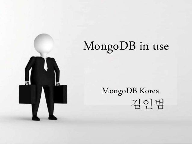 MongoDB in use MongoDB Korea 김인범
