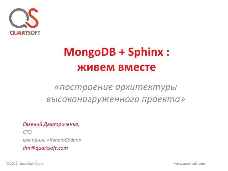 MongoDB + Sphinx :                             живем вместе                          «построение архитектуры              ...