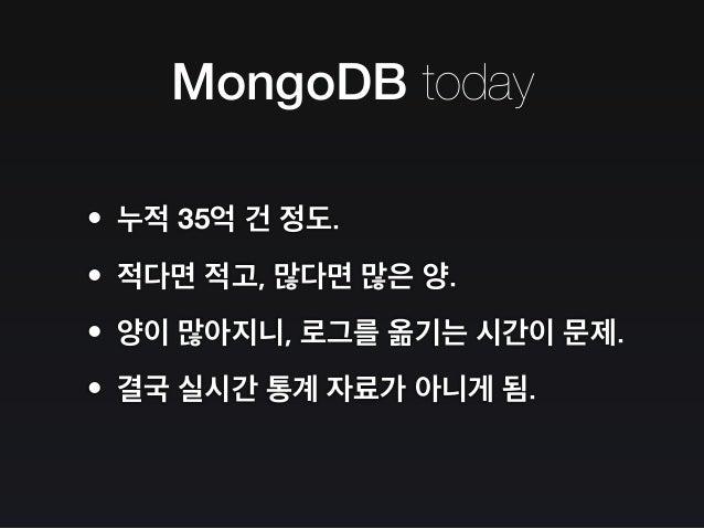 The MongoDB Strikes Back / MongoDB 의 역습 Slide 44