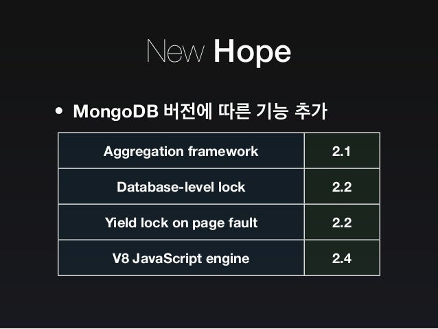 Aggregation framework •Map / Reduce 가 있는데 또? •Javascript 구현이 아닌, •통계 전용 C++ 구현. •Collection에 있던 일부 통계 함수들은? •그냥 놔두고 따로 구현.