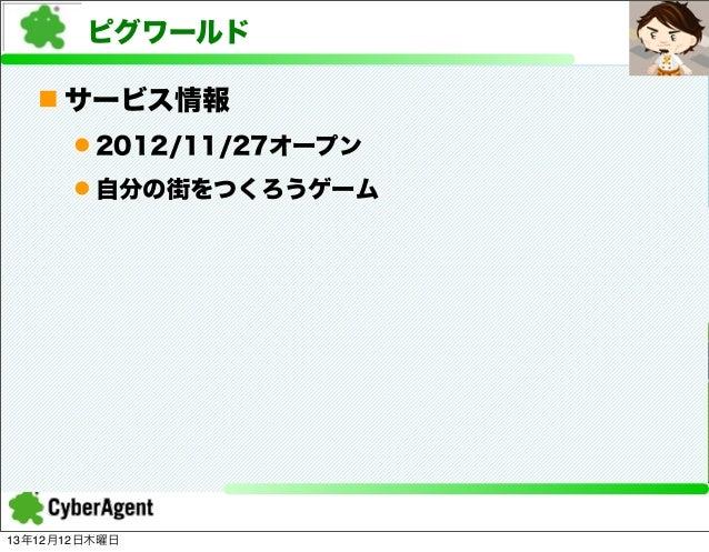ピグワールド n サービス情報 l 2012/11/27オープン l 自分の街をつくろうゲーム  13年12月12日木曜日