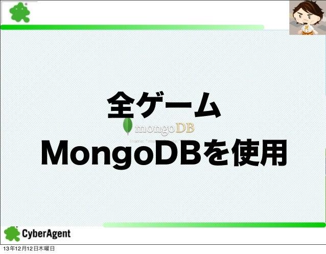 全ゲーム MongoDBを使用  13年12月12日木曜日