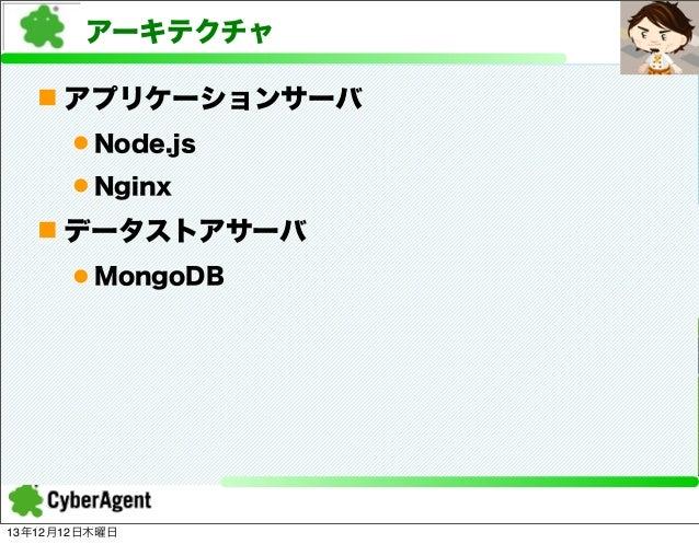 アーキテクチャ n アプリケーションサーバ l Node.js l Nginx  n データストアサーバ l MongoDB  13年12月12日木曜日