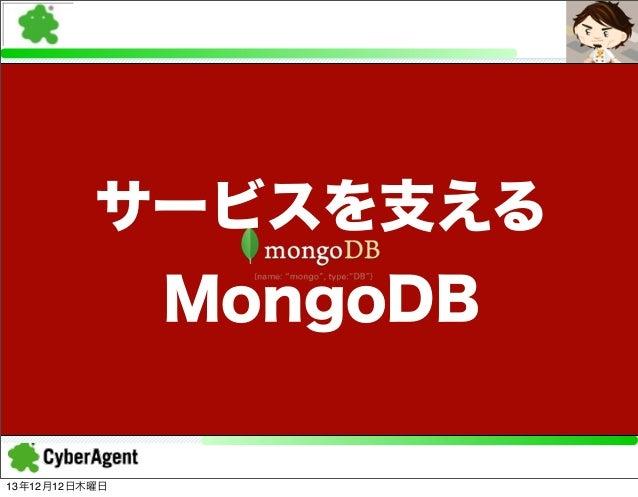 サービスを支える MongoDB  13年12月12日木曜日