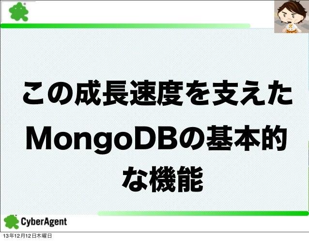 この成長速度を支えた MongoDBの基本的 な機能 13年12月12日木曜日