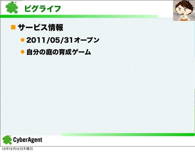 ピグライフ n サービス情報 l 2011/05/31オープン l 自分の庭の育成ゲーム  13年12月12日木曜日