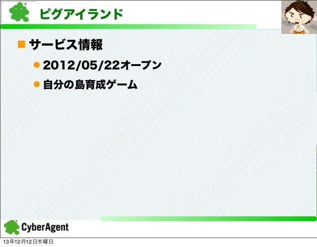 ピグアイランド n サービス情報 l 2012/05/22オープン l 自分の島育成ゲーム  13年12月12日木曜日