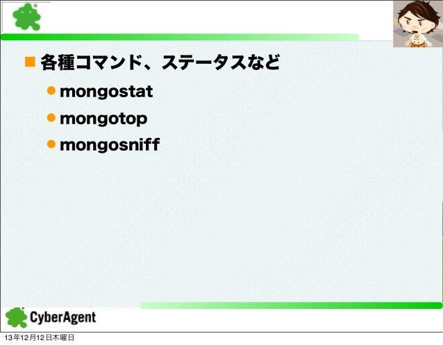 n 各種コマンド、ステータスなど l mongostat l mongotop l mongosniff  13年12月12日木曜日