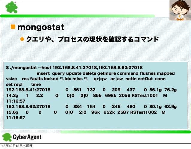 n mongostat l クエリや、プロセスの現状を確認するコマンド  $ ./mongostat --host 192.168.8.41:27018,192.168.8.62:27018 insert query update dele...