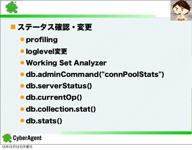 """n ステータス確認・変更 l profiling l loglevel変更 l Working Set Analyzer l db.adminCommand(""""connPoolStats"""") l db.serverStatus() l..."""