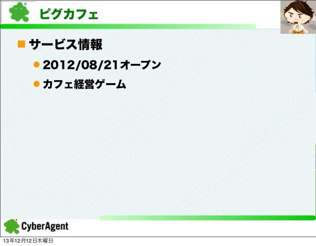 ピグカフェ n サービス情報 l 2012/08/21オープン l カフェ経営ゲーム  13年12月12日木曜日