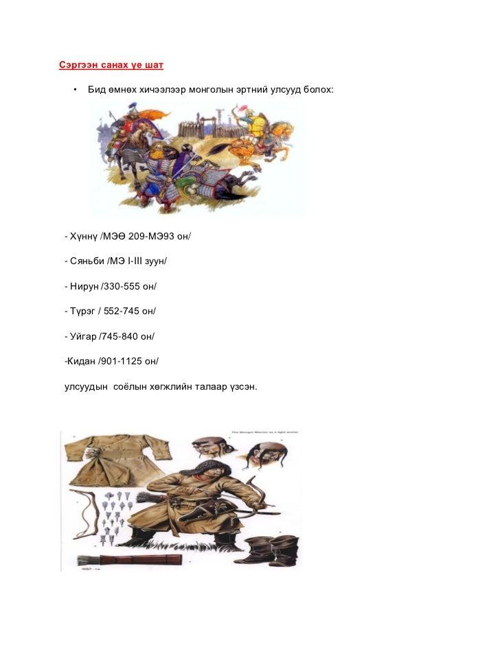 Сэргээн санах үе шат   •   Бид өмнөх хичээлээр монголын эртний улсууд болох: - Хүннү /МЭӨ 209-МЭ93 он/ - Сяньби /МЭ I-III ...