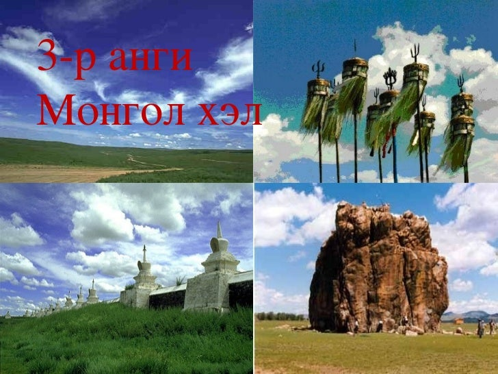 3-р анги  Монгол хэл