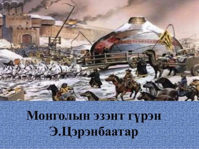 Монголын эзэнт гүрэн Монголын эзэнт гүрэн Э.Цэрэнбаатар