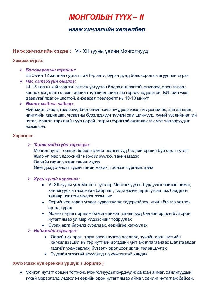 МОНГОЛЫН ТҮҮХ – II                         нэгж хичээлийн хөтөлбөрНэгж хичээлийн сэдэв : VI- XII зууны үеийн МонголчуудХам...