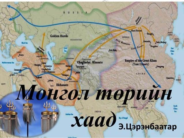 Монгол төрийн хаадЭ.Цэрэнбаатар
