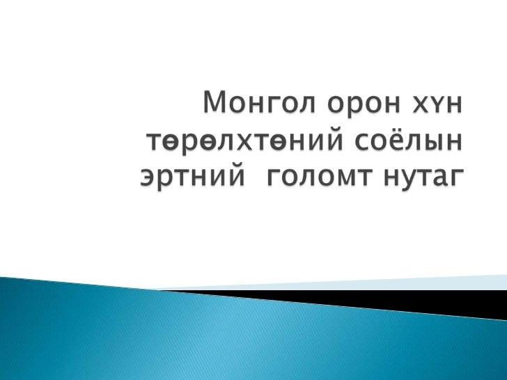 Монгол орон хүн төрөлхтөний соёлын эртний  голомт нутаг <br />