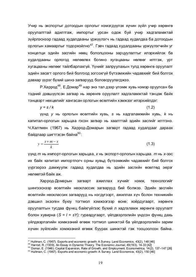 an essay in dynamic theory economic journal Macroeconomic dynamics represents the economic thought of lonergan at the end of his career his analysis breaks from centralist theory and practice towards a radically democratic perspective on surplus income and non-political control, and explores more fully the ideas introduced in for a new political economy.