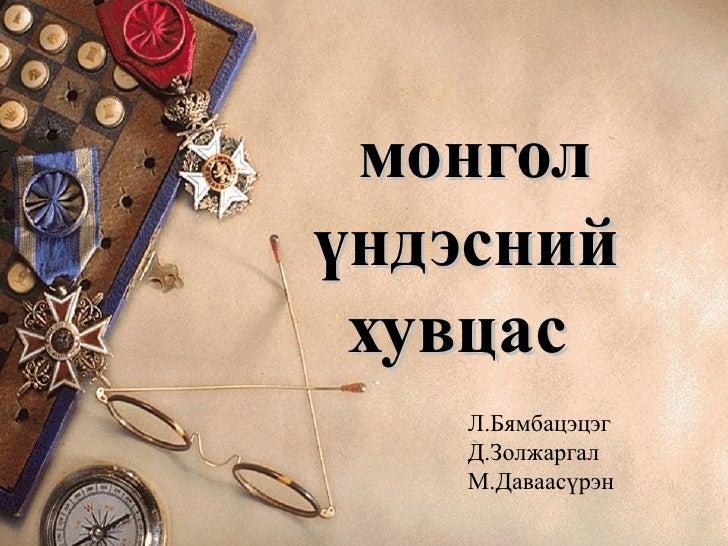 монголүндэсний хувцас   Л.Бямбацэцэг   Д.Золжаргал   М.Даваасүрэн