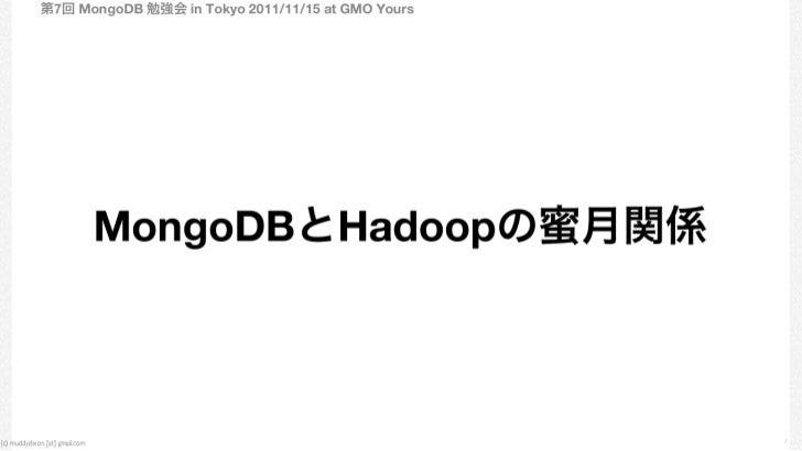 MongoDBとHadoopの蜜月関係