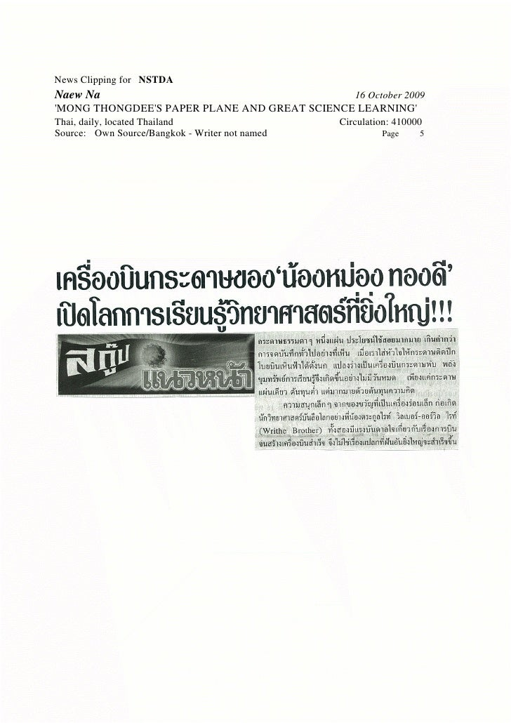 News Clipping for NSTDA Naew Na                                            16 October 2009 'MONG THONGDEE'S PAPER PLANE AN...
