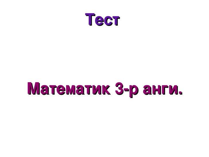 Тест  Математик 3-р анги.