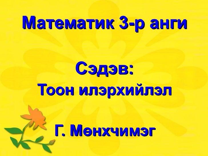 Математик 3-р анги <ul>Сэдэв: Тоон илэрхийлэл Г. Мөнхчимэг </ul>