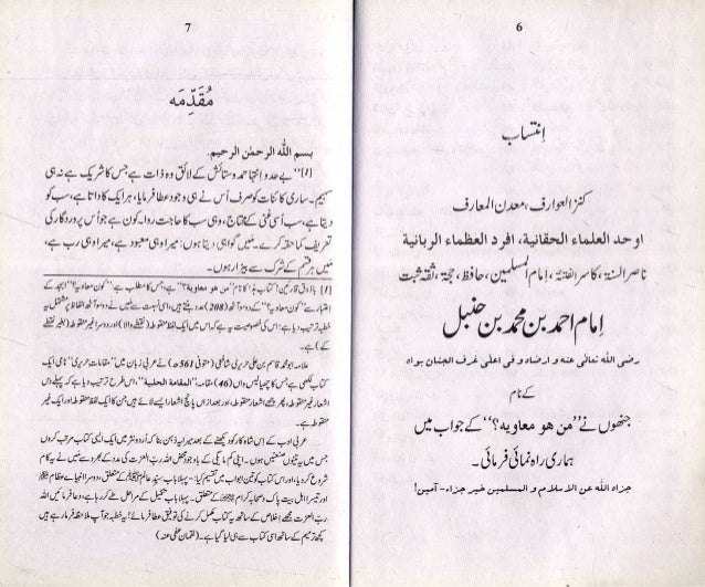 Mon huwa moaviyyah by allama maualan qari muhammad luqman