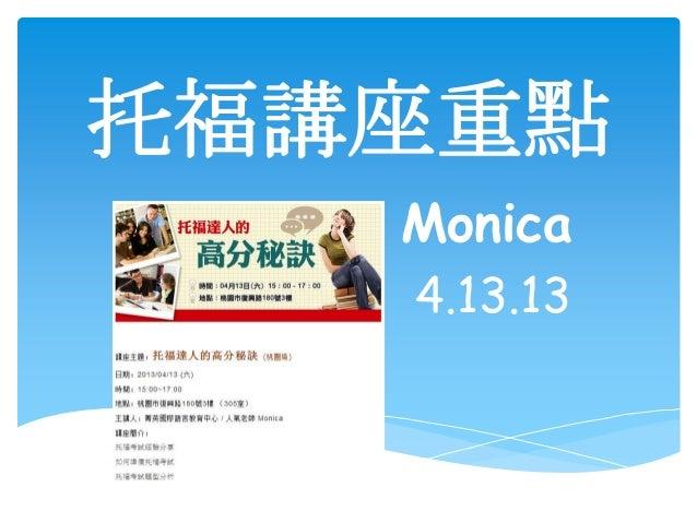 托福講座重點   Monica   4.13.13