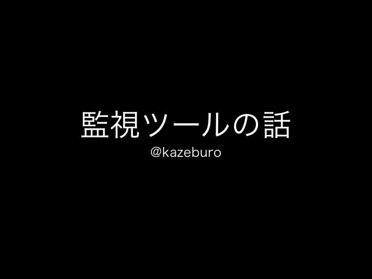 監視ツールの話  @kazeburo