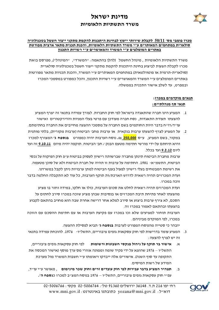 מדינת ישראל                             משרד התשתיות הלאומיותמכרז פומבי מס 11/05 לקבלת שירותי ייעוץ לבחינת היתכנות לה...