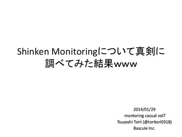 Shinken Monitoringについて真剣に 調べてみた結果www 2014/01/29 montoring cacual vol7 Tsuyoshi Torii (@toritori0318) Bascule Inc.