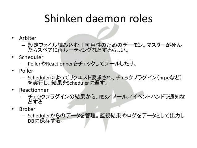 Shinken インストール # shinkenユーザ必須 adduser shinken # pip pip install shinken # デーモン設定 service shinken start chkconfig shinken on