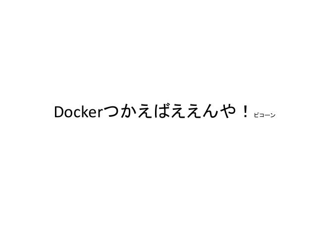 Dockerイメージで楽ちん〜 # git clone git clone https://github.com/rohit01/docker_shinken.git # 1. webui cd docker_shinken/shinken_b...