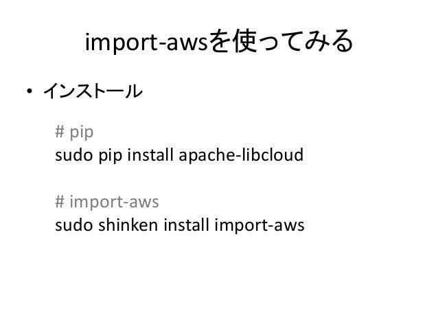 import-awsを使ってみる