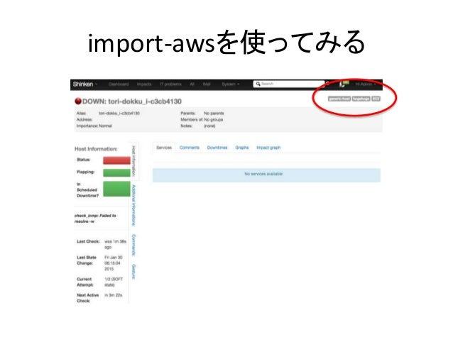 import-awsを使ってみる # 自動生成されるhostコンフィグ define host { host_name i-xxxxxxx address x.x.x.x use hogehoge, generic-host,EC2 _EC2_...