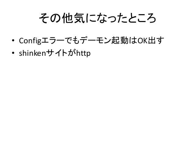 shinken monitoringについて真剣に調べてみた結果www