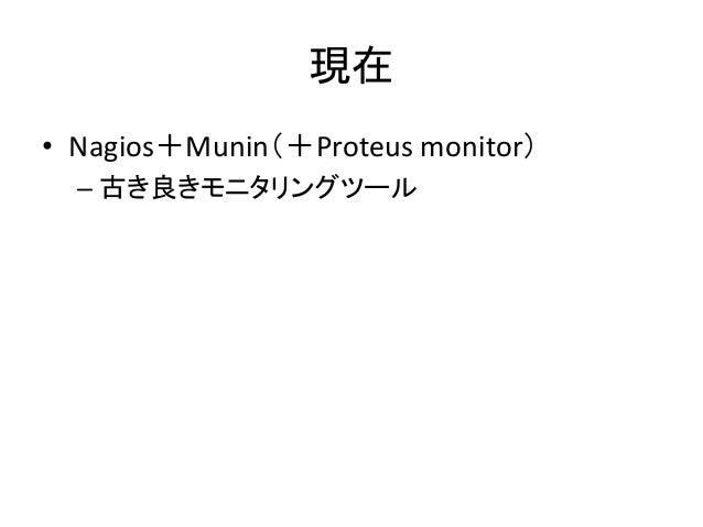 現在 • Nagios+Munin(+Proteus monitor) – 古き良きモニタリングツール