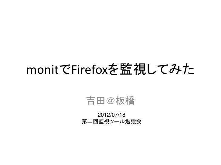 monitでFirefoxを監視してみた       吉田@板橋         2012/07/18      第二回監視ツール勉強会