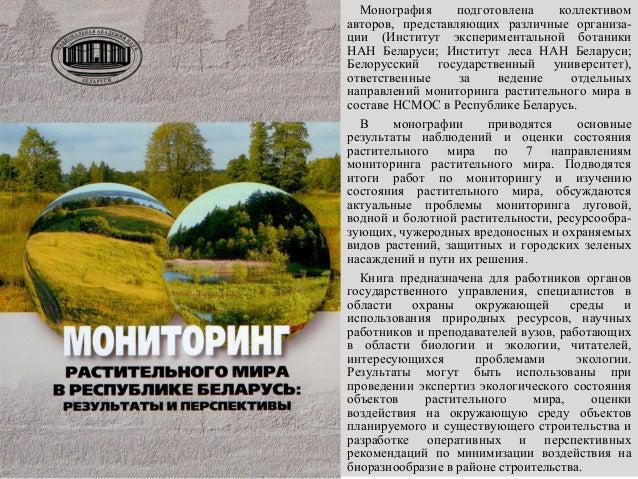 Монография подготовлена коллективом авторов, представляющих различные организа- ции (Институт экспериментальной ботаники Н...