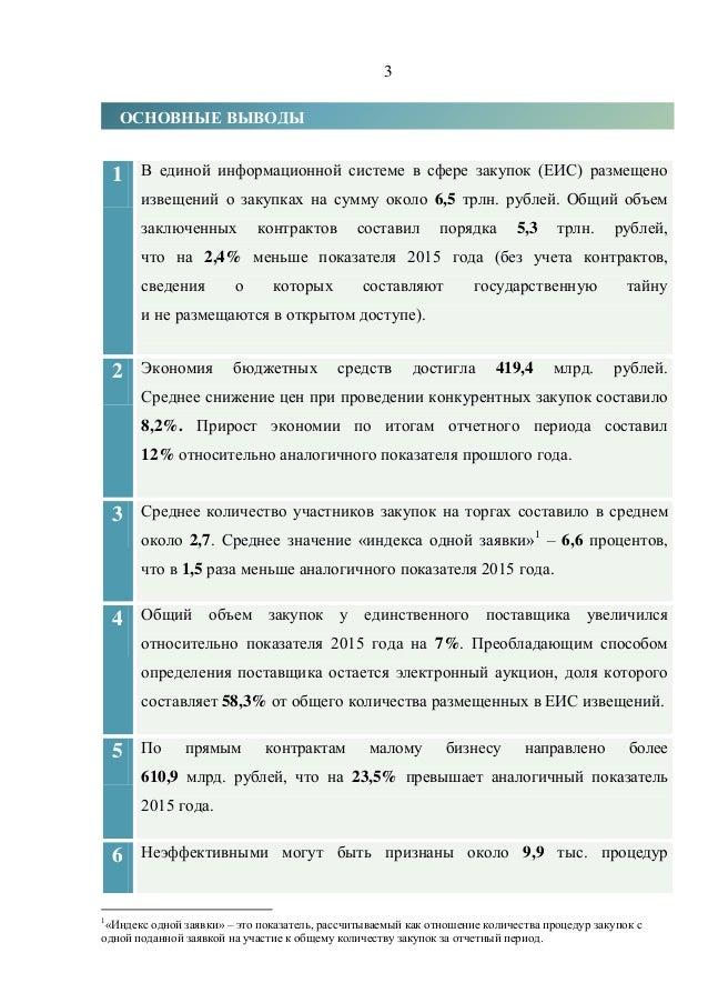 Доклад о результатах мониторинга применения ФЗ в году 48 СОДЕРЖАНИЕ 3