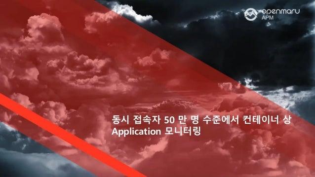 동시 접속자 50 만 명 수준에서 컨테이너 상 Application 모니터링