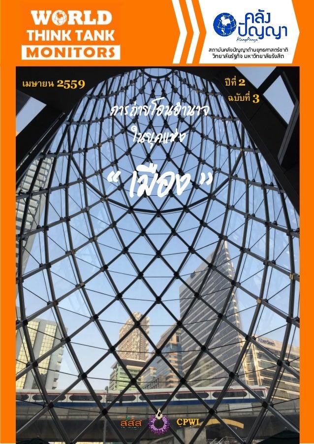 สถาบันคลังปัญญาด้านยุทธศาสตร์ชาติ วิทยาลัยรัฐกิจ มหาวิทยาลัยรังสิต มีนาคม 2559 l ปีที่ 2 ฉบับที่ 2 การถ่ายโอนอานาจ ในยุคแห...