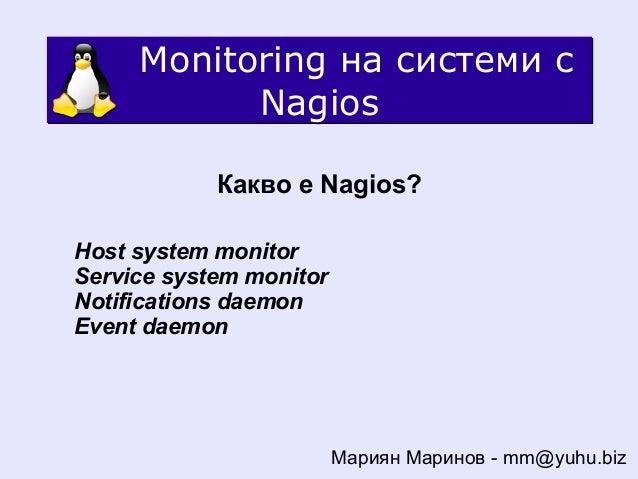 Monitoring на системи с           Nagios            Какво е Nagios?Host system monitorService system monitorNotifications ...