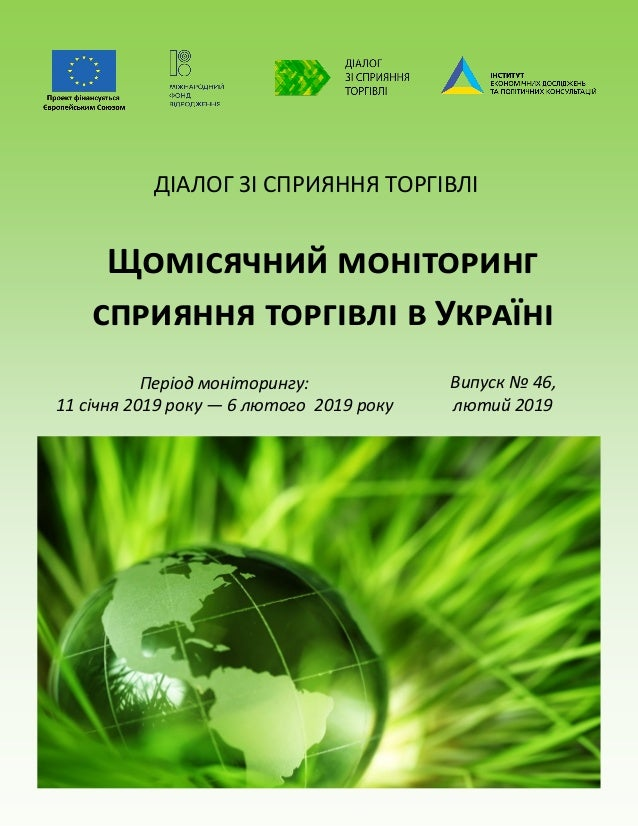 Щомісячний моніторинг сприяння торгівлі в Україні Період моніторингу: 11 січня 2019 року — 6 лютого 2019 року ДІАЛОГ ЗІ СП...