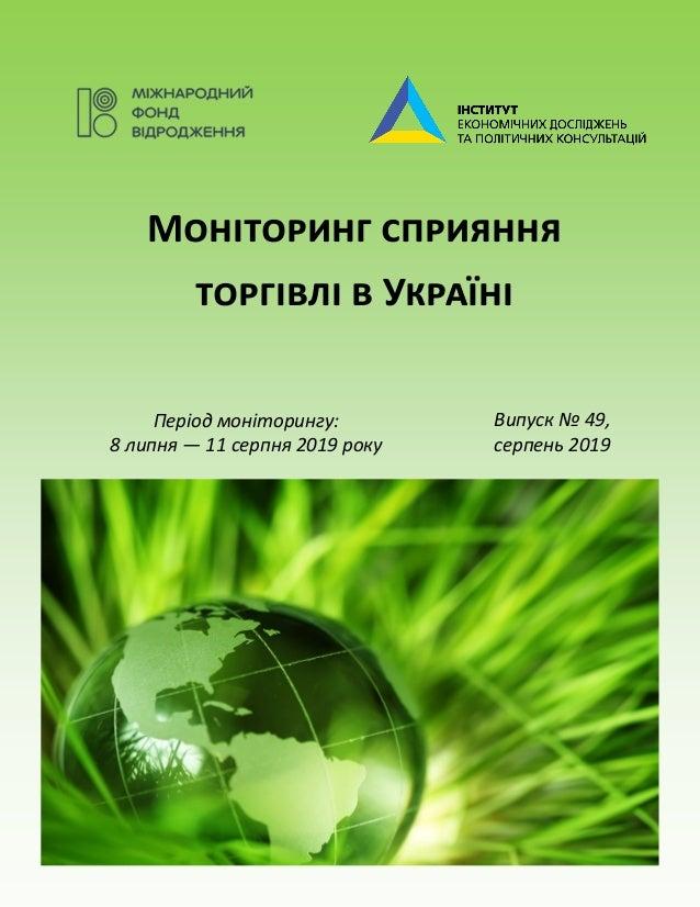 Моніторинг сприяння торгівлі в Україні Період моніторингу: 8 липня — 11 серпня 2019 року Випуск № 49, серпень 2019