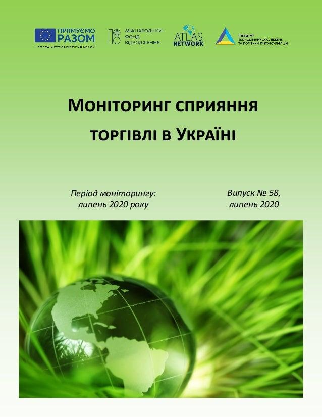 Моніторинг сприяння торгівлі в Україні Період моніторингу: липень 2020 року Випуск № 58, липень 2020