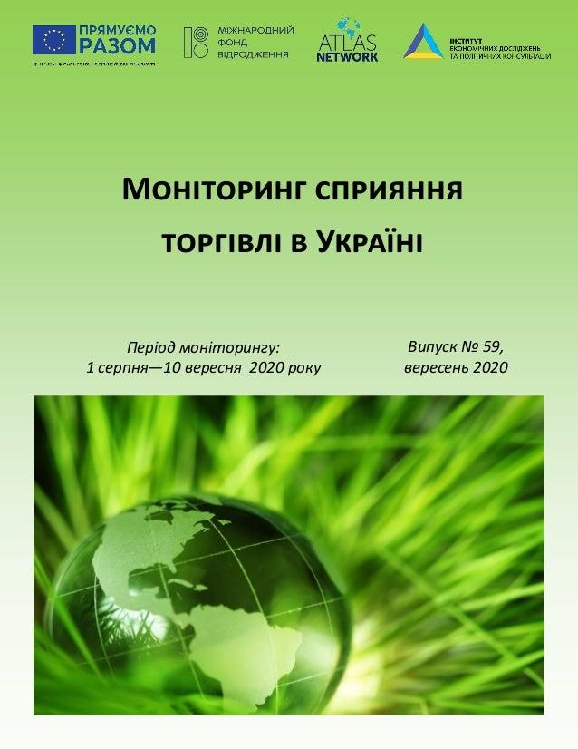 Моніторинг сприяння торгівлі в Україні Період моніторингу: 1 серпня—10 вересня 2020 року Випуск № 59, вересень 2020