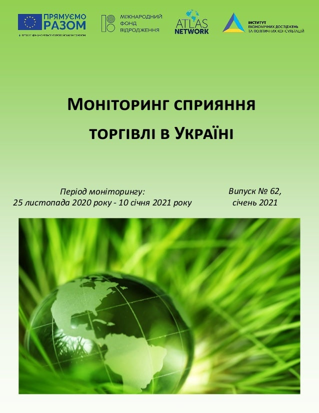 Моніторинг сприяння торгівлі в Україні Період моніторингу: 25 листопада 2020 року - 10 січня 2021 року Випуск № 62, січень...